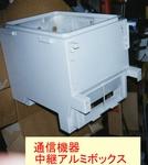 松本工業製品2