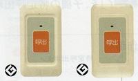 有限会社横堀電機製作所製品1
