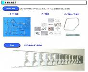 松本工業株式会社製品1