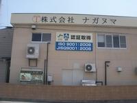 株式会社ナガヌマ概観