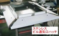 松本工業製品1