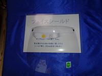 ジーマックス(国定縫製)製品2